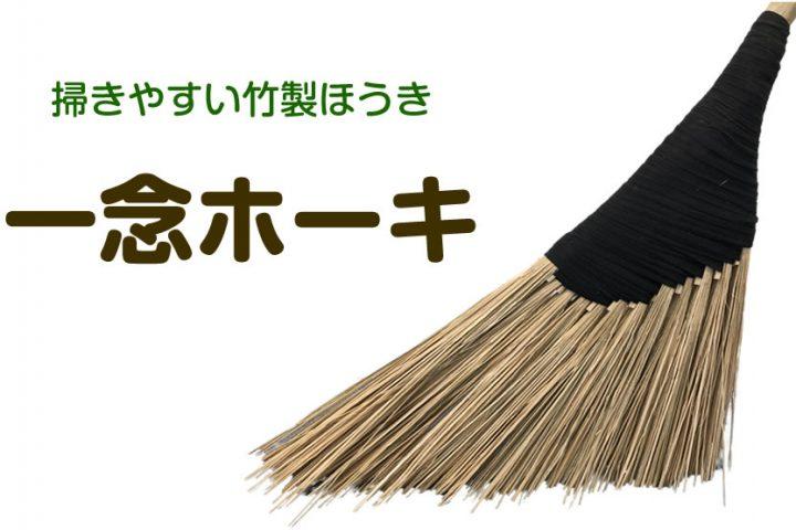 掃きやすい竹製ほうき「一念ホーキ」